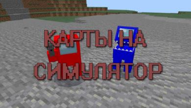 Photo of Скачать Карты на Симулятор и Мини Игры для Minecraft PE