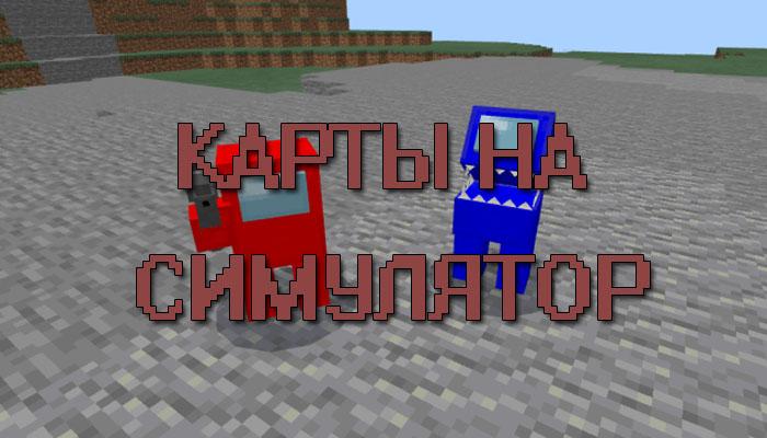 Скачать Карты на Симулятор и Мини Игры для Minecraft PE