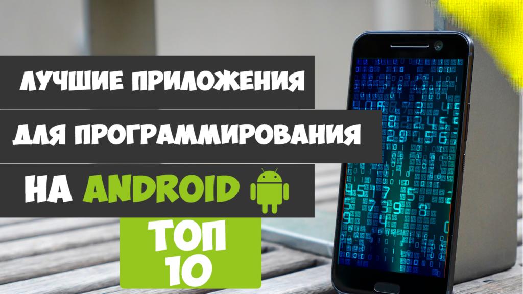 10 лучших приложений на Android для обучения программированию