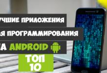 Photo of 10 лучших приложений на Android для обучения программированию