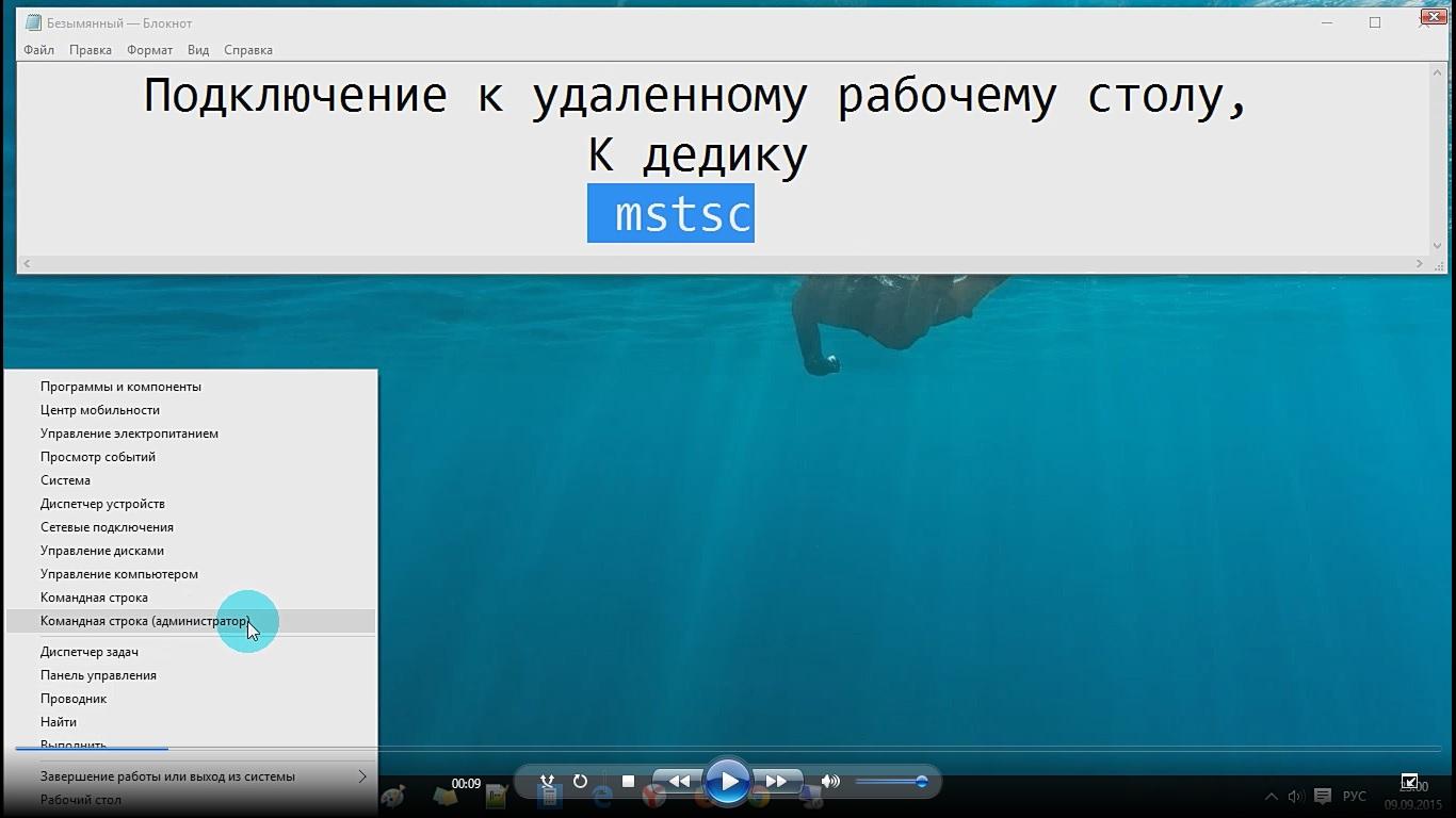 как подключиться к дедику +на windows 10