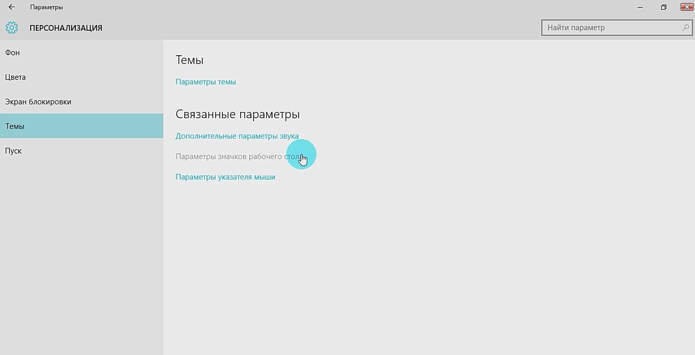 Как изменить значки Windows 10