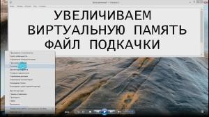 virtual.memory.pcrentgen.ru