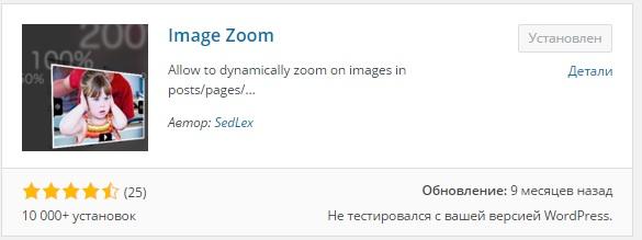 плагин увеличения изображения для
