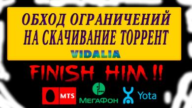 Photo of Как качать торрент с тарифом МТС Безлимитище Тарифище