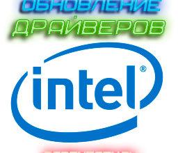 Photo of Как скачать нужный драйвер (Обновление драйверов Intel)