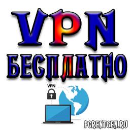 Photo of VPN Бесплатно каждый день