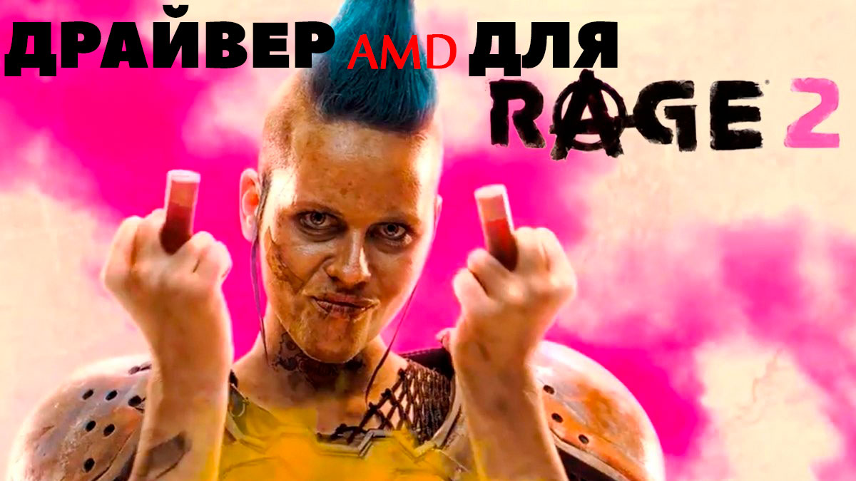 Драйвер AMD для Rage 2