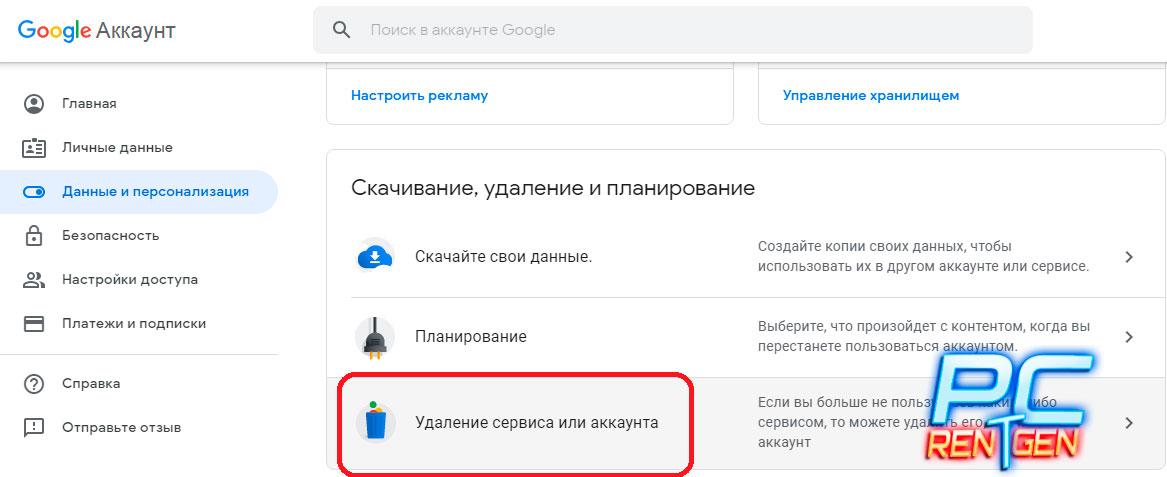 как удалить аккаунт gmail с телефона
