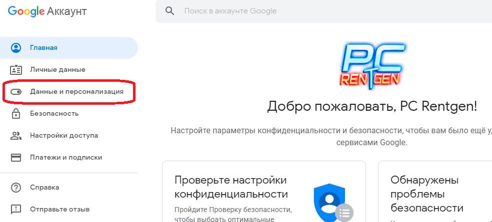 как удалить аккаунт почты gmail