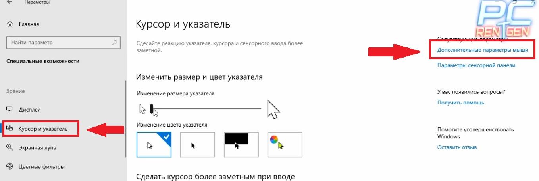 Как поменять курсор мыши в Windows 10