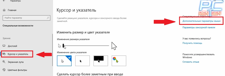 Photo of Как поменять курсор мыши в Windows 10