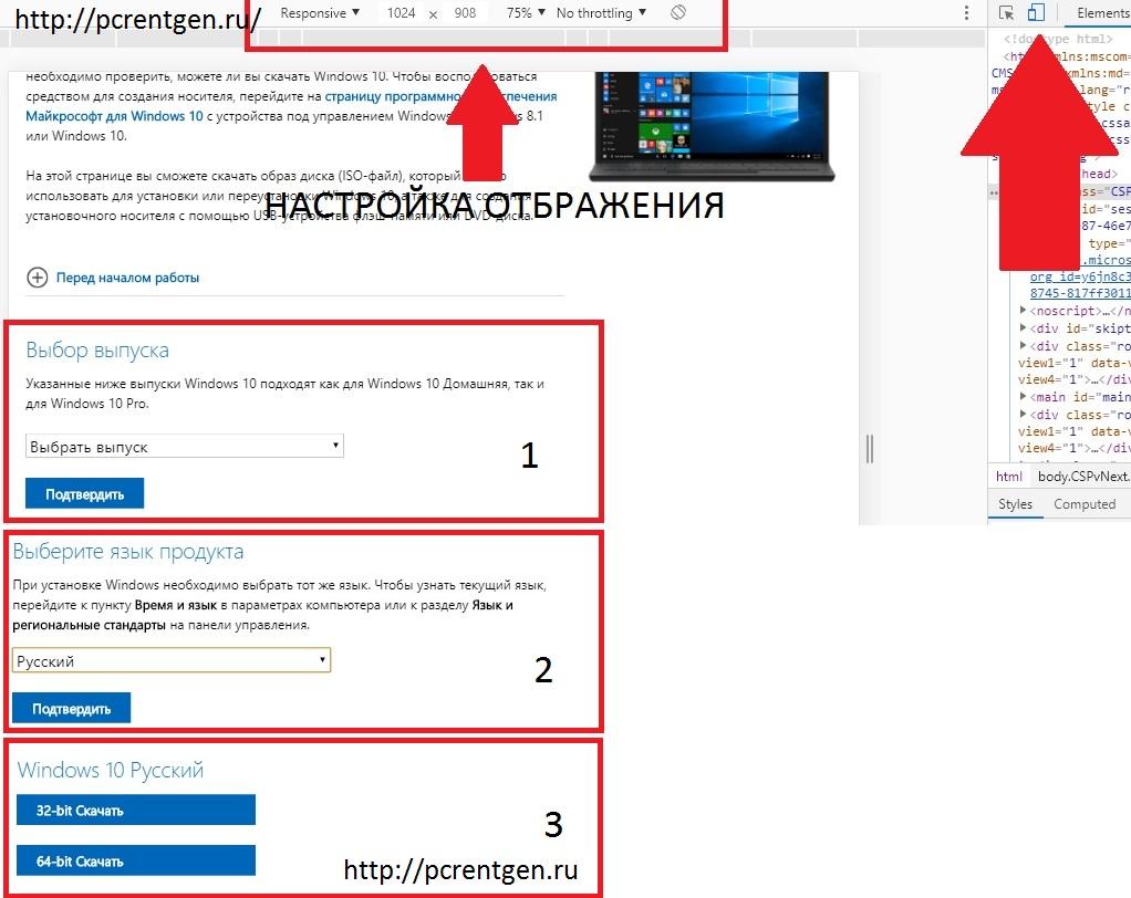 Как скачать iso образ windows 10 с сайта Microsoft