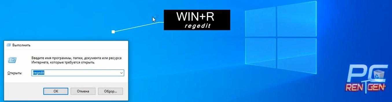 Отключение службы Windows 10 через реестр