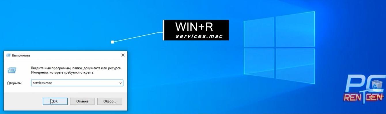 Открываем службы в Windows 10