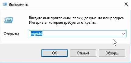 как открыть реестр windows 10