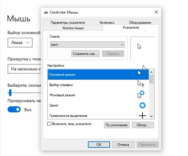 смены курсора в windows 10