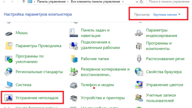 Photo of Устранение неполадок windows 10
