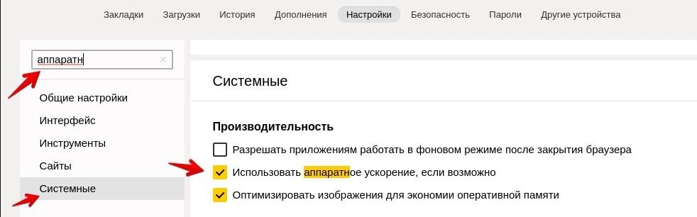 Как отключить  аппаратное ускорение в Яндекс браузере