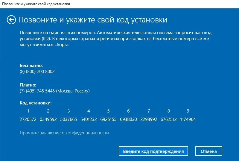 Активация Windows 10 по телефону