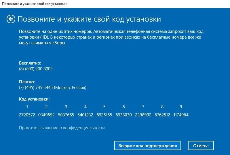Активация Windows 10 по телефону