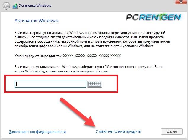 Активация Windows 10 во время установки