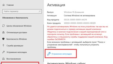 Photo of Как активировать Windows 10