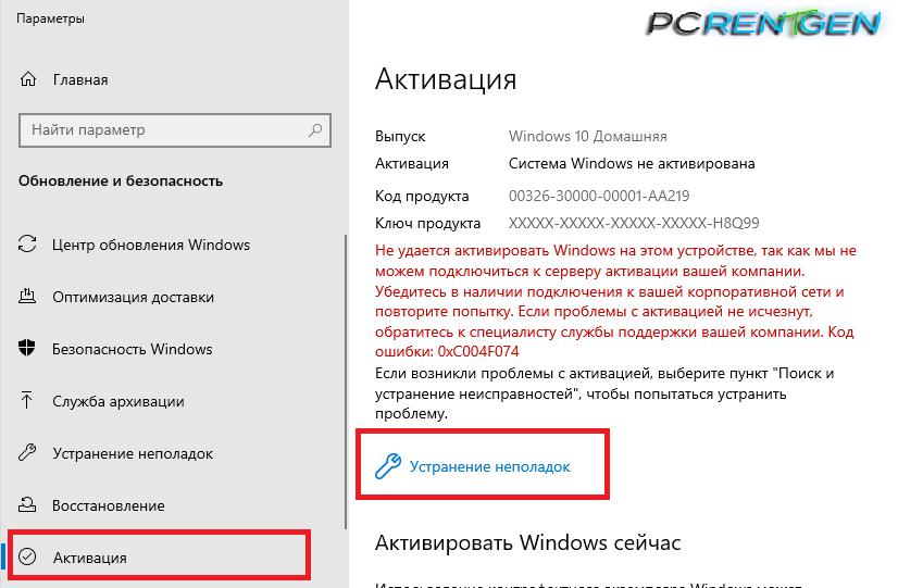 Активация Windows 10 через средство устраниения неполадок