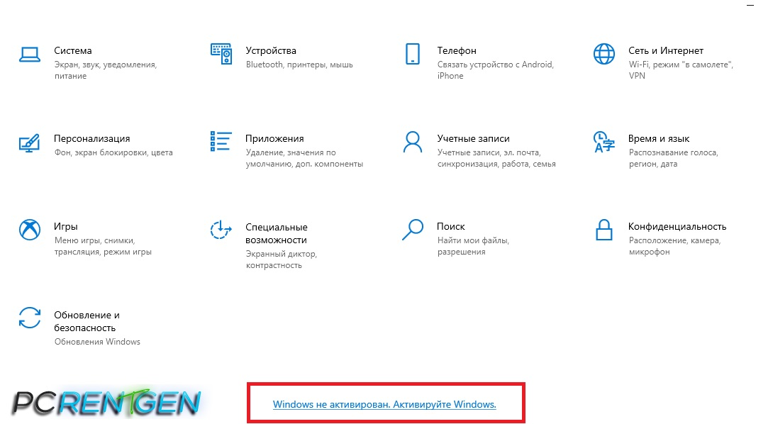 Windows не активирован. Активируйте Windows