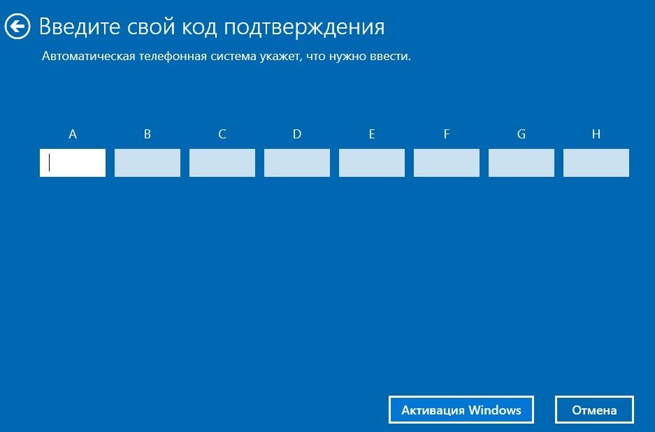 активировать Windows 10  по телефону