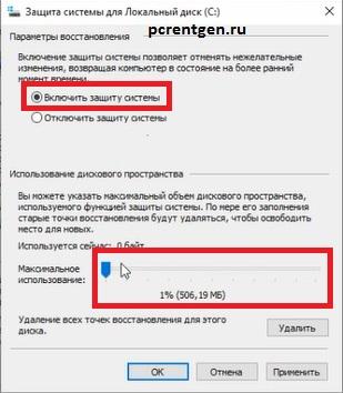 включить защиту системы восстановления windows 10