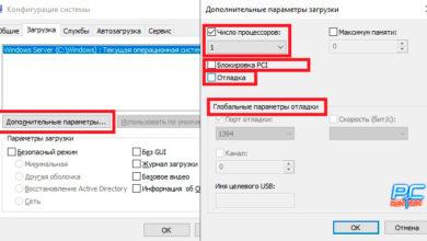 Photo of Дополнительные параметры загрузки MSCONFIG в Windows 10