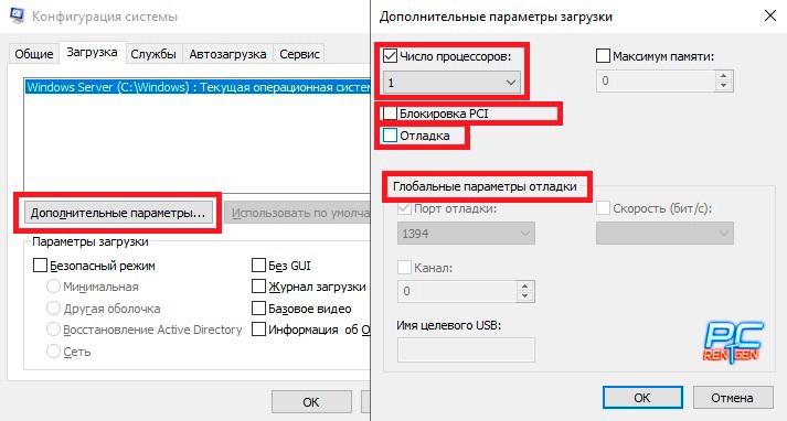 Дополнительные параметры загрузки в MSCONFIG