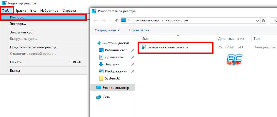 Как восстановить реестр windows 10