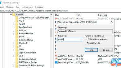 Photo of Код ошибки 7000 при запуске службы