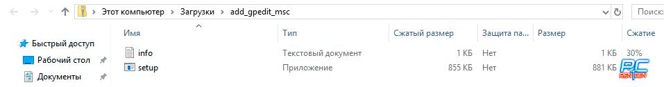 установщик GPEdit.msc