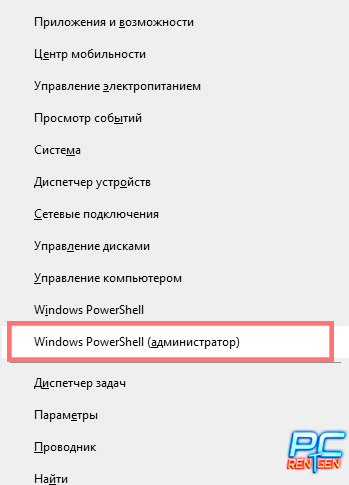 Windows PowerShell c правами администратора