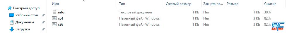 gpedit-temp-files-x86x64