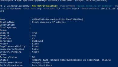 Photo of Как заблокировать IP или сайт с помощью PowerShell в Windows 10
