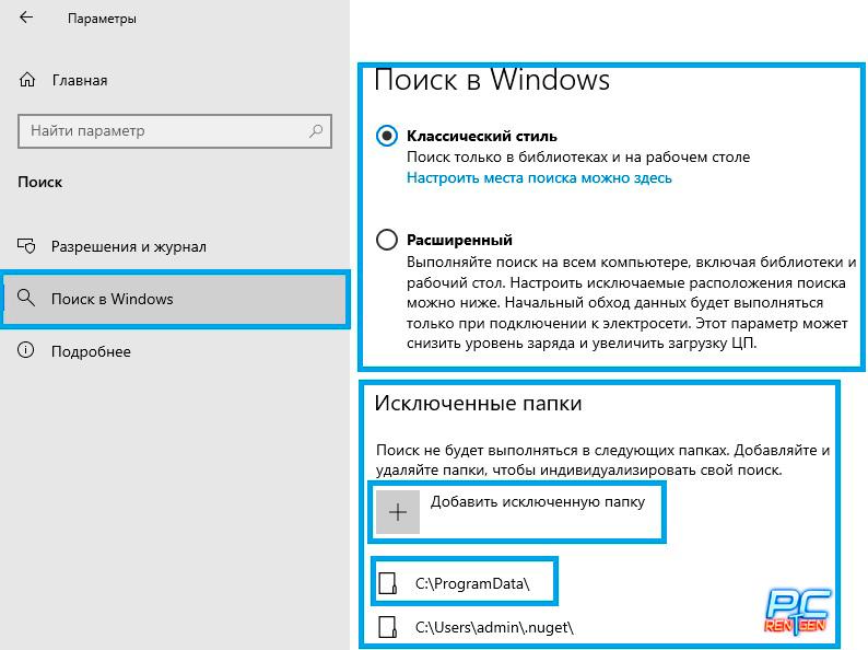Исключить папки из поиска Windows 10