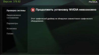 Photo of Установщик NVIDIA — Продолжить установку невозможно в Windows 10