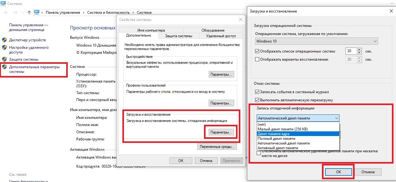 Настройка minidump windows 10