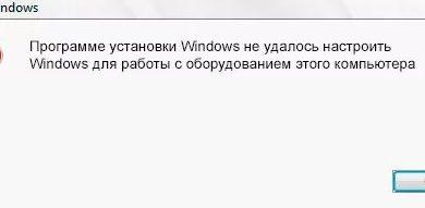 Photo of Программе установки windows не удалось настроить Windows — Решение