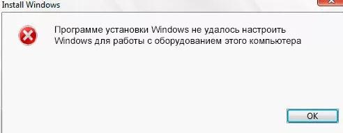 Программе установки Windows не удалось настроить Windows для работы с оборудованием этого компьютера