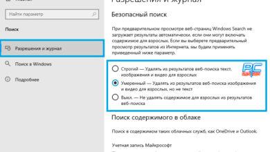 Photo of Настройки поиска в Windows 10 — как включить или отключить