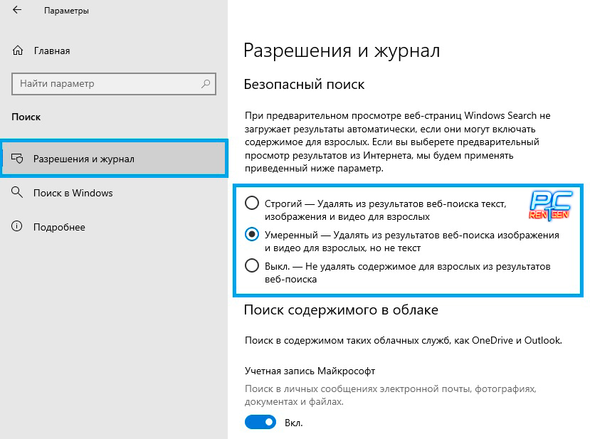 Разрешение и журнал - настройка поиска windows 10