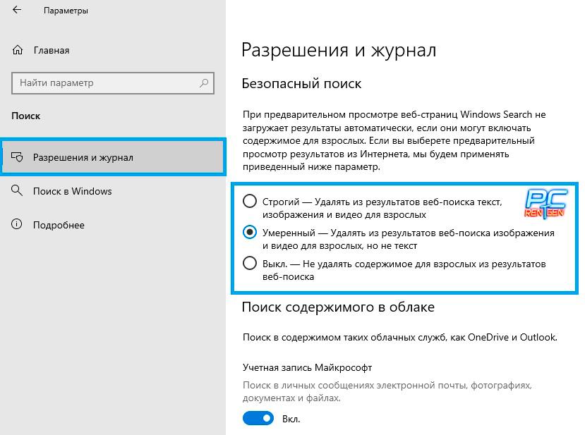 Разрешение и журнал - настройка поиска windows 10