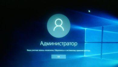 Photo of Ваша учетная запись была отключена — после выхода из режима аудита в Windows 10