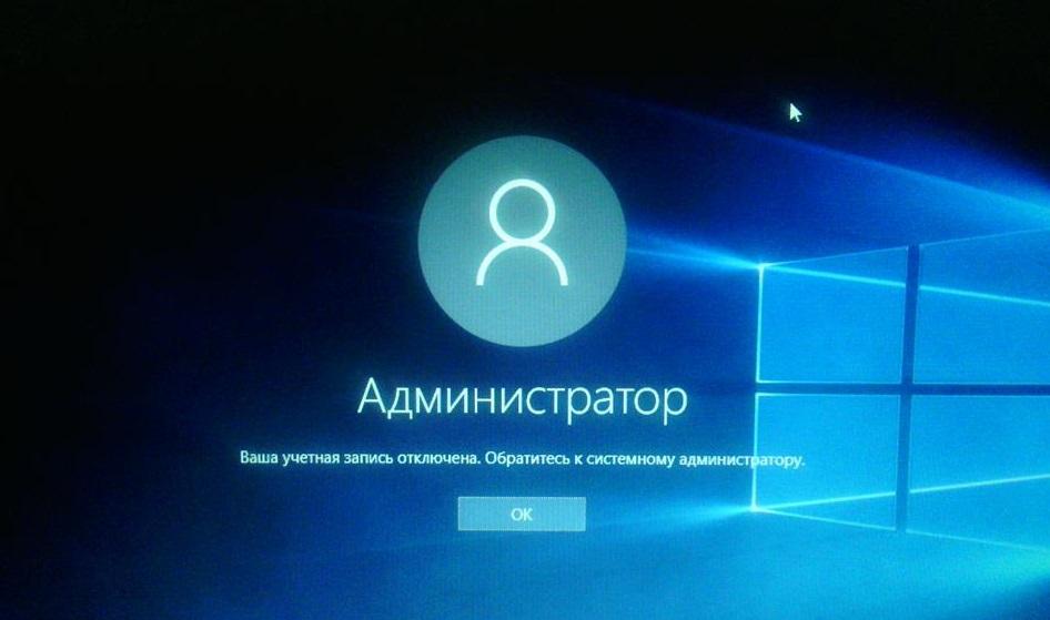 Ваша учетная запись была отключена. Обратитесь к системному администратору.