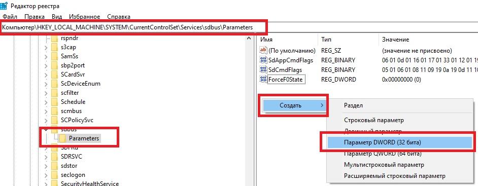 создание параметра Dword в редакторе реестра